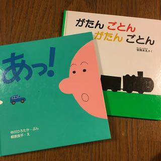 シュウエイシャ(集英社)の絵本がたんごとんがたんごとん あっ!(絵本/児童書)