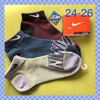 NIKE - 【ナイキ】 メッシュ編み靴下 3足セット NK-12 24-26