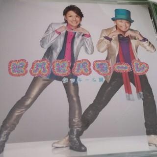 タッキー&翼 - タッキー&翼 ビバビバモーレ Shop盤 DVD付 CD