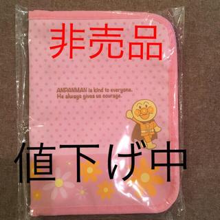 アンパンマン - SALE❤️非売品 アンパンマン 母子手帳ケース