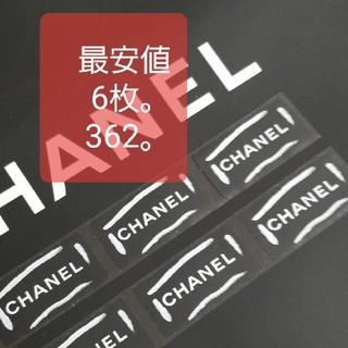 シャネル(CHANEL)のシャネルブラックシール6枚(シール)