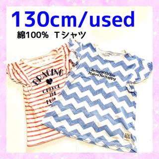 綿100% Tシャツ 130 2枚セット