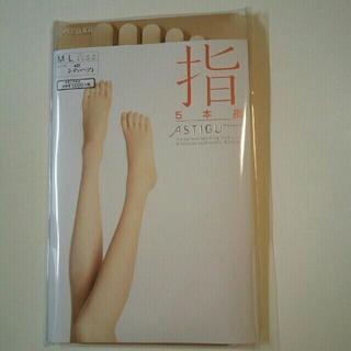 Atsugi - 日本製 アスティーグ 5本指 ストッキング 新品