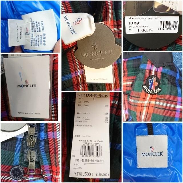 MONCLER(モンクレール)のモンクレール MONCLER ダウン ジャケット ディフェンス 0 美品 値下げ メンズのジャケット/アウター(ダウンジャケット)の商品写真