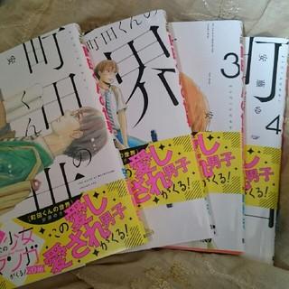 町田くんの世界 1~4巻
