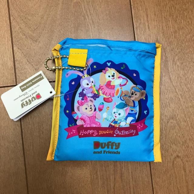 ダッフィー(ダッフィー)の香港ディズニー限定 エコバック ダッフィー&フレンズ  エンタメ/ホビーのおもちゃ/ぬいぐるみ(キャラクターグッズ)の商品写真
