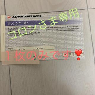 ジャル(ニホンコウクウ)(JAL(日本航空))のJALサクララウンジクーポン(その他)