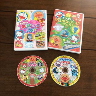 小学館 - めばえ付録 DVD 4枚セット