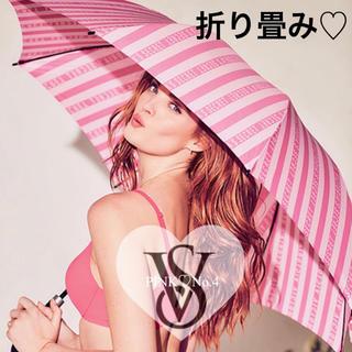 ヴィクトリアズシークレット(Victoria's Secret)の新品未開封♡VICTORIA'S SECRET♡折りたたみ傘 Umbrella(傘)