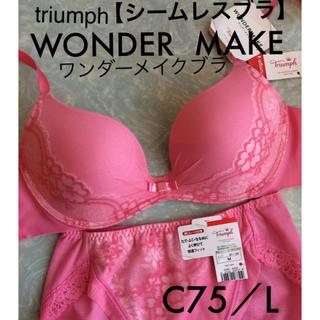 Triumph - 【新品タグ付】triumph/WONDER  MAKEブラC75L
