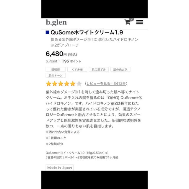 b.glen(ビーグレン)の【新品】ビーグレン Qusome ホワイトクリーム1.9 2本セット コスメ/美容のスキンケア/基礎化粧品(フェイスクリーム)の商品写真