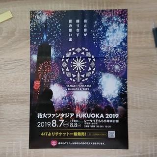 花火ファンタジアFUKUOKA2019 プラチナ 4枚