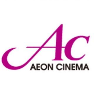AEON - いむあゆ様!イオンシネマ 映画 チケット