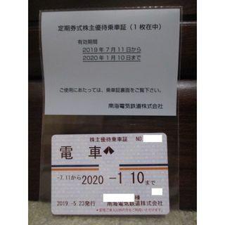 書留送料込★南海電気鉄道 株主優待乗車証 定期タイプ   (南海電鉄 電車全線