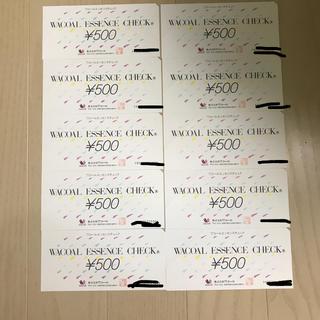 ワコール(Wacoal)のワコール エッセンスチェック  500円✖️10枚(ショッピング)