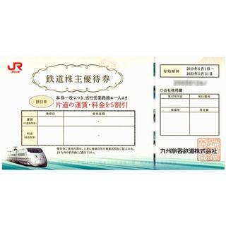 JR九州 株主優待券[10枚]/50%割引券/2020.5.31まで