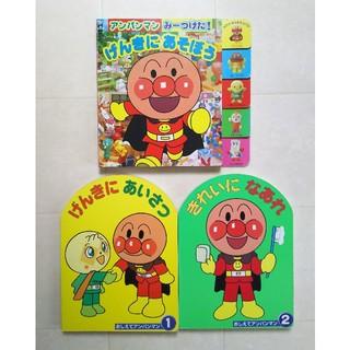 アンパンマン(アンパンマン)のチャングム様専用 アンパンマン 絵本3冊セット(絵本/児童書)
