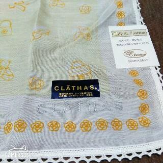 クレイサス(CLATHAS)のハンカチ 大きい 新品 未使用 CLATHAS クレイサス オレンジ 黄色(ハンカチ)