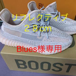 adidas - adidas YEEZY 350V2 synth RF