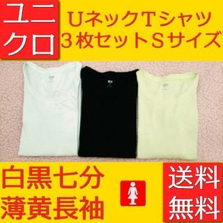 ユニクロ(UNIQLO)のUNIQLOユニクロレディース長袖七分丈UネックTシャツ3枚セットSまとめ売り(Tシャツ(長袖/七分))