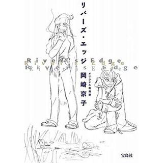 タカラジマシャ(宝島社)のリバースエッジ(女性漫画)