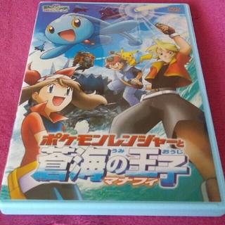 ポケモン(ポケモン)のポケモンレンジャー 蒼海の王子マナフィ DVD (アニメ)