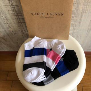 ラルフローレン(Ralph Lauren)のラルフローレンレディースソックス3点セット(ソックス)