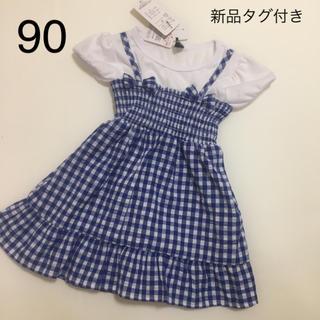 ニシマツヤ(西松屋)の新品タグ付き ギンガムチェック 青 ワンピース 90 リボン 重ね着風 フリル(ワンピース)