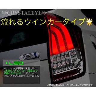 トヨタ - 30プリウステールランプ💫流れるウインカータイプ