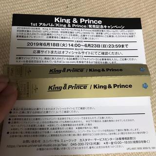 キンプリ King&Prince アルバム シリアルナンバー
