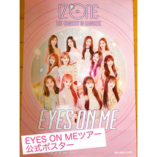 IZ*ONE  1st concert 公式ポスター