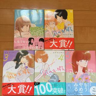 美品 凪のお暇 1〜5巻
