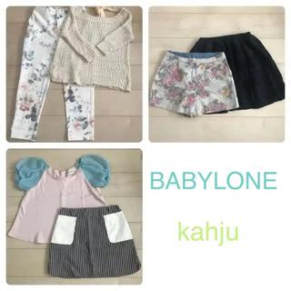 バビロン(BABYLONE)の☆BABYLONE☆ kahju ☆ コーデまとめ売り(セット/コーデ)