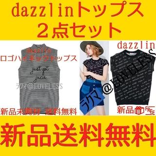 ダズリン(dazzlin)の70%OFF‼️ダズリントップス2点セットまとめ売り(セット/コーデ)