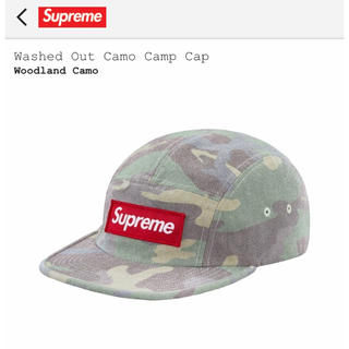 シュプリーム(Supreme)のSupreme Washed Out Camo Camp Cap 19ss 新品(キャップ)