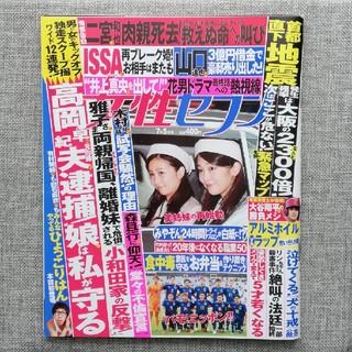 ショウガクカン(小学館)の女性セブン 7月5日号(アート/エンタメ/ホビー)