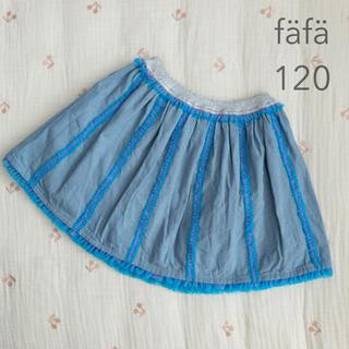 fafa - 美品 フェフェ 120 デニムスカート HANNALORA チュール インディゴ