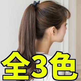 ☆★割引有り★☆【全3色】アウトレット◆ポニーテールウィッグ(その他)