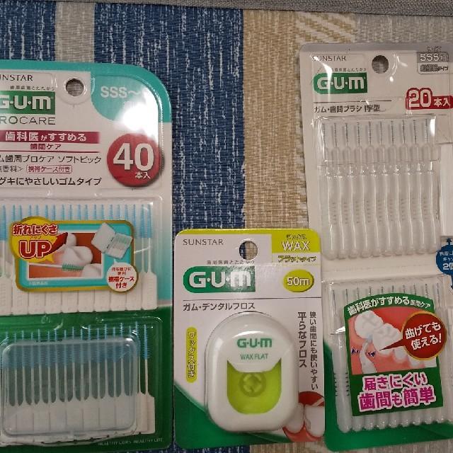 SUNSTAR(サンスター)の☆新品☆GUM3点セット コスメ/美容のオーラルケア(歯ブラシ/デンタルフロス)の商品写真