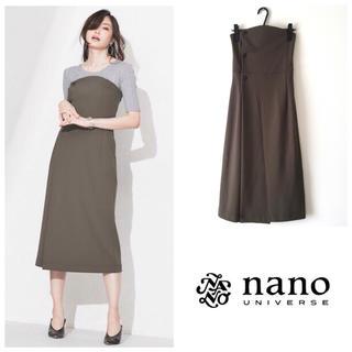 ナノユニバース(nano・universe)のナノユニバース 2way ベアトップワンピース スカート カーキ(ロングワンピース/マキシワンピース)