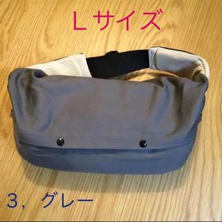 抱っこ紐カバー グレー Lサイズ(外出用品)