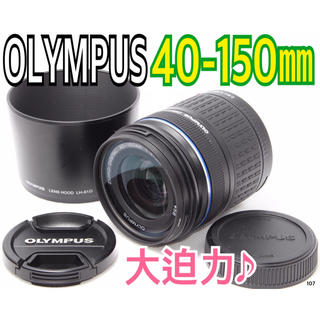 OLYMPUS - ✨大迫力の望遠レンズ✨オリンパス OLYMPUS  ZUIKO 40-150mm