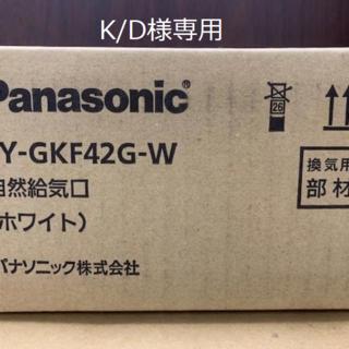パナソニック(Panasonic)のK/D様専用(その他)