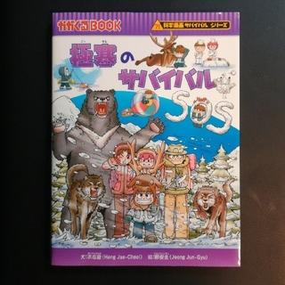 アサヒシンブンシュッパン(朝日新聞出版)の極寒のサバイバル(絵本/児童書)