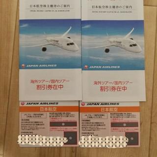 ジャル(ニホンコウクウ)(JAL(日本航空))のJAL 日本航空 株主優待 2枚 冊子2冊(航空券)