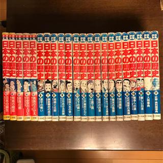 ショウガクカン(小学館)の日本の歴史  全22巻  小学館(参考書)