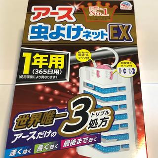 バポナ アース虫よけネット 1年用(日用品/生活雑貨)