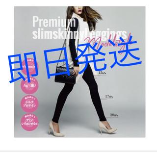 【新品未開封】 正規品プレミアムスリムスキニーレギンス購入コメント不要です!