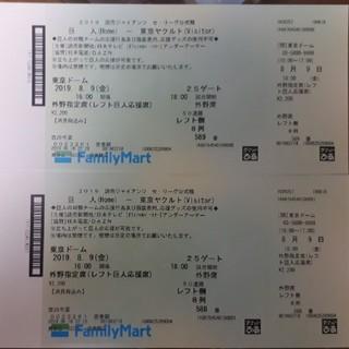 8月9日(金)巨人vsヤクルト チケット2枚