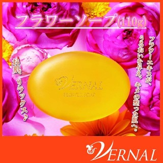 VERNAL - ヴァーナル フラワーソープ 弱酸性洗顔石鹸 黄色 新品未使用